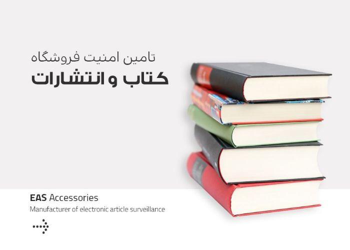 دزدگیر کتاب نداشته باشید مثل آب خوردن از شما سرقت می شود